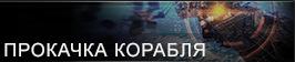 proka4ka-korabla